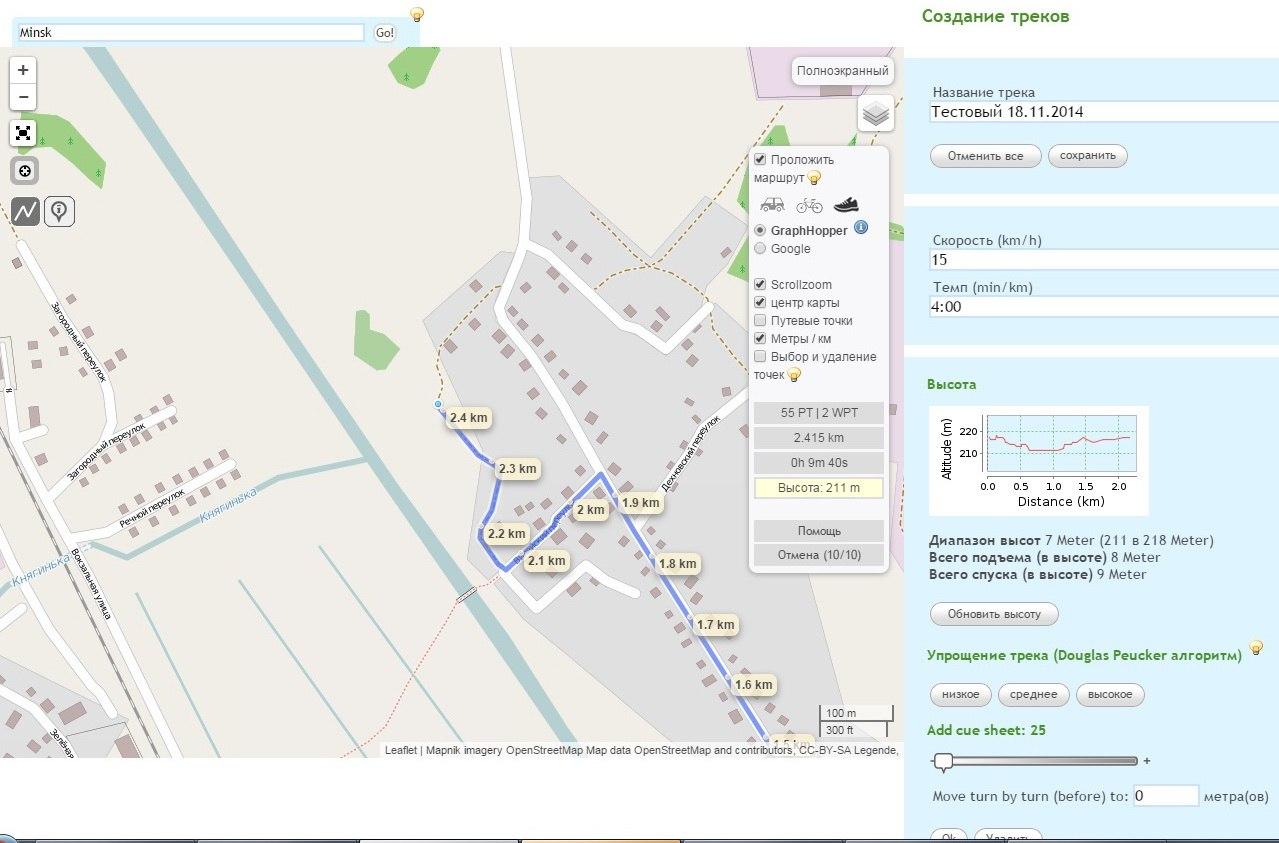 Как создать трек на карте - Ashouse.ru